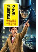 みんなの少年探偵団 (ポプラ文庫)(ポプラ文庫)