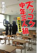 ズッコケ中年三人組 3 42歳の教室戦争 (ポプラ文庫)(ポプラ文庫)
