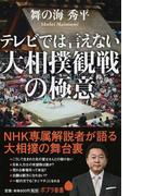 テレビでは言えない大相撲観戦の極意 (ポプラ新書)(ポプラ新書)