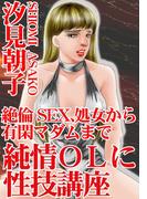 【全1-5セット】絶倫SEX、処女から有閑マダムまで 純情OLに性技講座(アネ恋♀宣言)