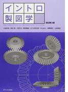 イントロ製図学 改訂第3版