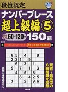 段位認定ナンバープレース超上級編150題 目標タイム60〜120分 5
