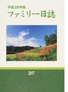 ファミリー日誌 平成29年版
