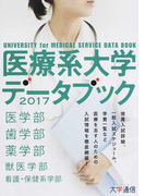 医療系大学データブック 医療を志す人のための入試情報を徹底網羅! 2017