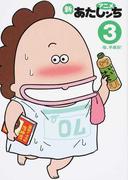 アニメ新あたしンち 3 母、半身浴!