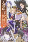 元令嬢様の華麗なる戦闘記 2 (カドカワBOOKS)(カドカワBOOKS)