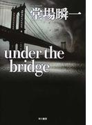 under the bridge (ハヤカワ・ミステリワールド)(ハヤカワ・ミステリワールド)