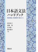 日本語文法ハンドブック 言語理論と言語獲得の観点から