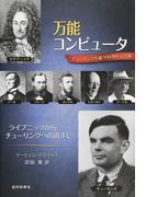 万能コンピュータ ライプニッツからチューリングへの道すじ チューリング生誕100周年記念版