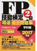 FP技能検定2級精選過去問題集 2017年版学科編