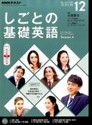 NHK しごとの基礎英語 2016年 12月号 [雑誌]