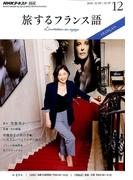 TV旅するフランス語 2016年 12月号 [雑誌]