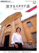 TV旅するイタリア語 2016年 12月号 [雑誌]