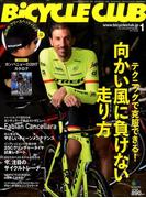 BiCYCLE CLUB (バイシクル クラブ) 2017年 01月号 [雑誌]