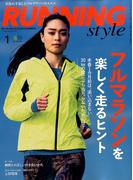 Running Style(ランニングスタイル) 2017年 01月号 [雑誌]