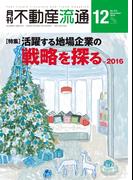 月刊不動産流通 2016年 12月号
