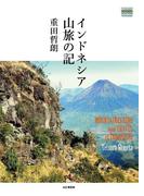 インドネシア山旅の記(YAMAKEI CREATIVE SELECTION)