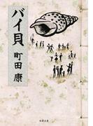 バイ貝(双葉文庫)