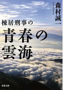 棟居刑事の青春の雲海(双葉文庫)