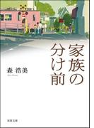 家族の分け前(双葉文庫)