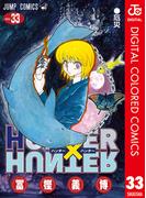 HUNTER×HUNTER カラー版 33(ジャンプコミックスDIGITAL)
