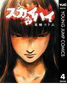 スカイハイ・新章 4(ヤングジャンプコミックスDIGITAL)
