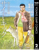 猟犬探偵 2 サイド・キック(ヤングジャンプコミックスDIGITAL)