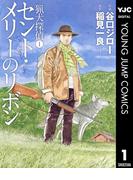 猟犬探偵 1 セント・メリーのリボン(ヤングジャンプコミックスDIGITAL)
