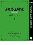 天間荘の三姉妹 スカイハイ 4(ヤングジャンプコミックスDIGITAL)