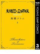 天間荘の三姉妹 スカイハイ 3(ヤングジャンプコミックスDIGITAL)