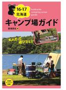 16-17北海道キャンプ場ガイド【HOPPAライブラリー】