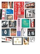 さっぽろ味の老舗グラフィティー【HOPPAライブラリー】