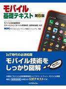 モバイル基礎テキスト(第5版)