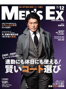 MEN'S EX 2016年12月号