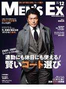 MEN'S EX 2016年12月号(MEN'S EX)