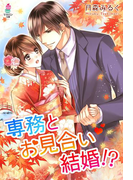 専務とお見合い結婚!?(マカロン文庫)
