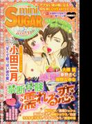 【期間限定価格】miniSUGAR Vol.3(2009年7月号)(恋愛宣言 )