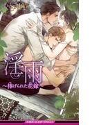 淫雨 ~捧げられた花嫁~【イラスト入り】(ビーボーイスラッシュノベルズ)