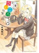 放課後さいころ倶楽部 8(ゲッサン少年サンデーコミックス)