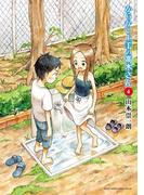 からかい上手の高木さん 4(ゲッサン少年サンデーコミックス)