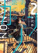 あげくの果てのカノン 2(ビッグコミックス)
