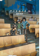 アオイホノオ 16(ゲッサン少年サンデーコミックス)