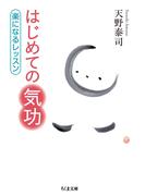 はじめての気功 ──楽になるレッスン(ちくま文庫)