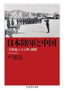 日本陸軍と中国 ──「支那通」にみる夢と蹉跌(ちくま学芸文庫)