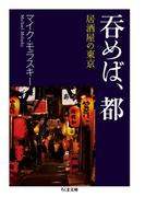 呑めば、都 ──居酒屋の東京(ちくま文庫)