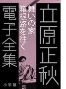 立原正秋 電子全集12 『舞いの家 箱根路を往く』(立原正秋 電子全集)