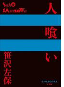P+D BOOKS 人喰い(P+D BOOKS)