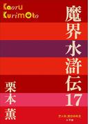 P+D BOOKS 魔界水滸伝 17(P+D BOOKS)