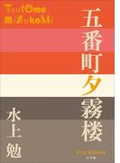 P+D BOOKS 五番町夕霧楼(P+D BOOKS)