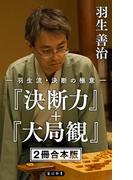 羽生流・決断の極意 『決断力』+『大局観』【2冊 合本版】(角川新書)
